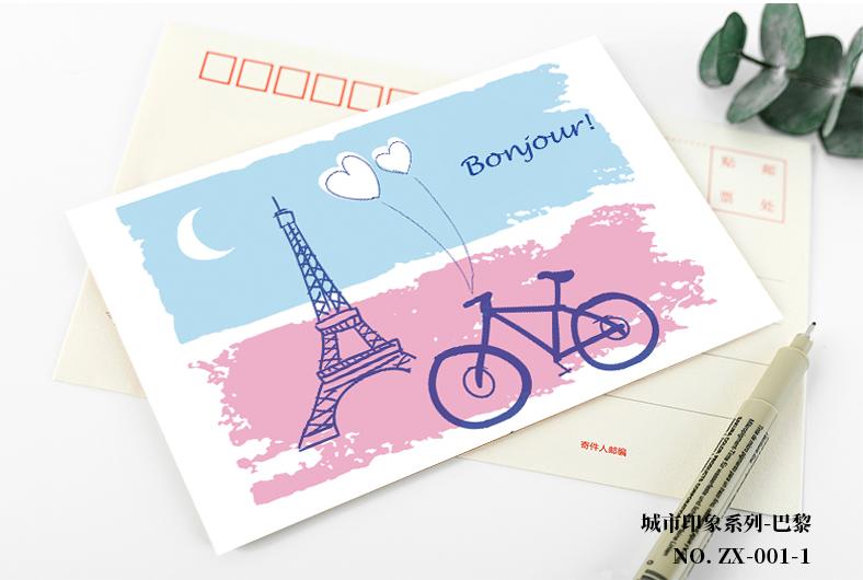 知希明信片-城市印象-巴黎