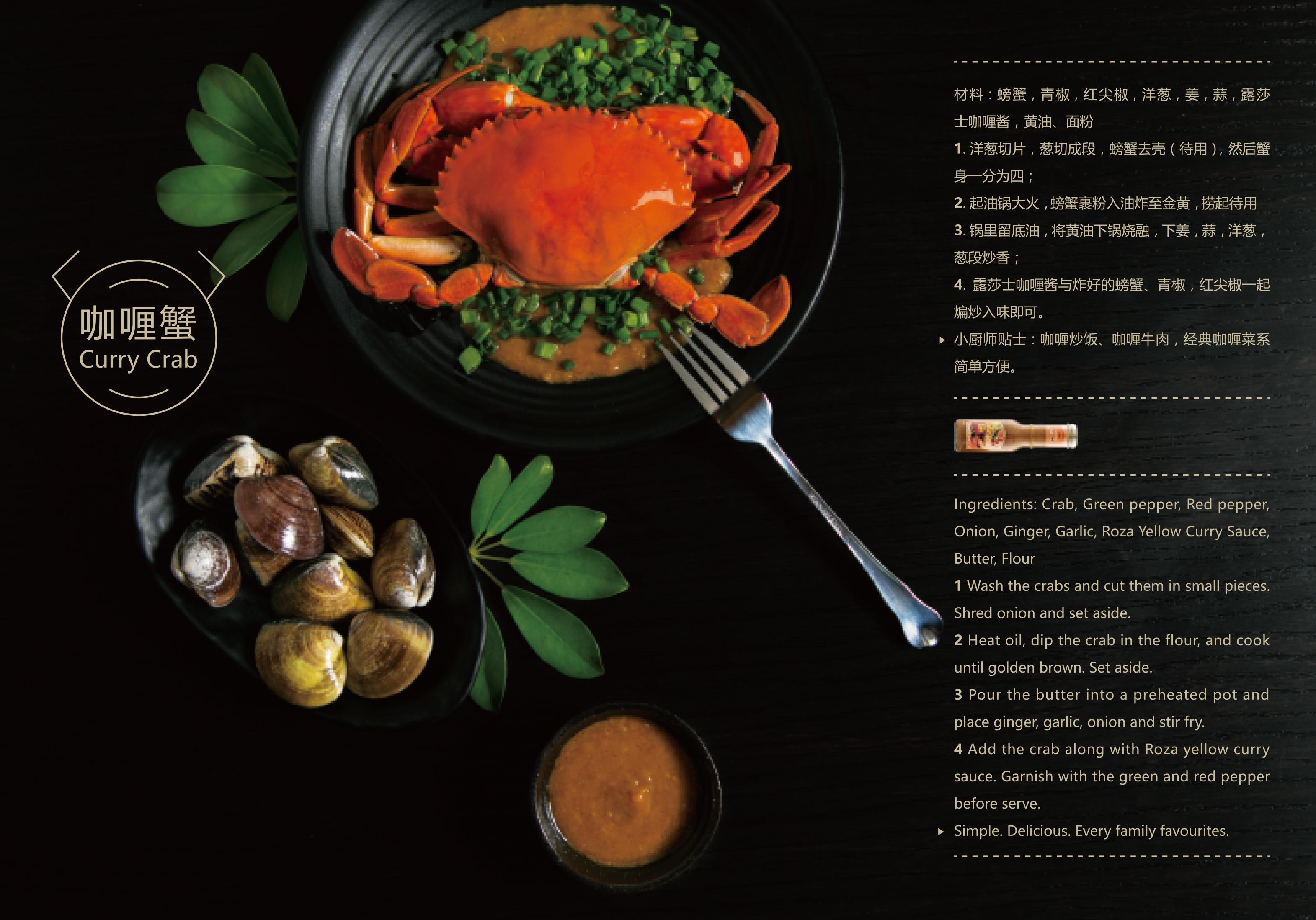 露莎士食谱-咖喱蟹-三吉食品天猫专营店