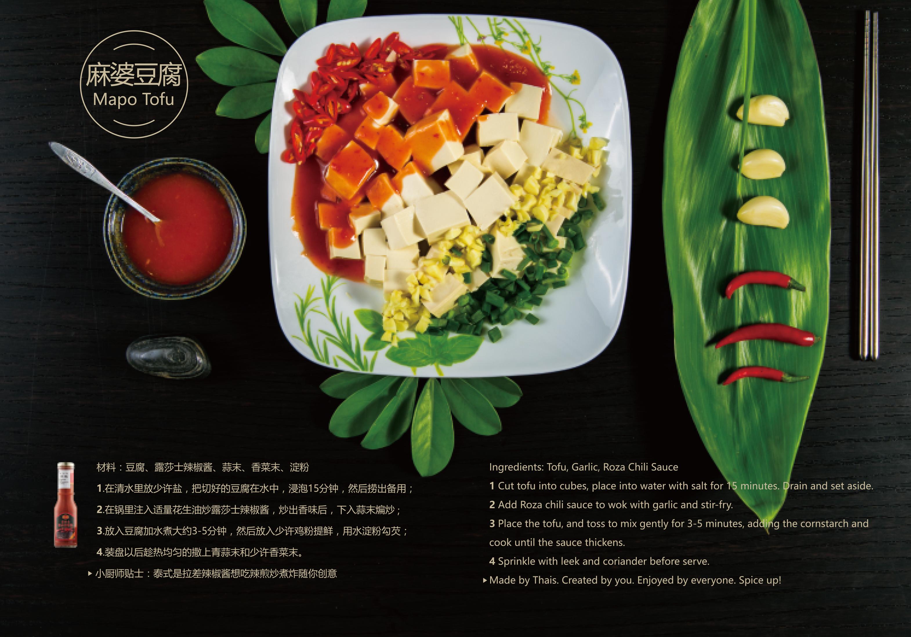麻婆豆腐-露莎士食谱-三吉食品天猫专营店-拉面食堂