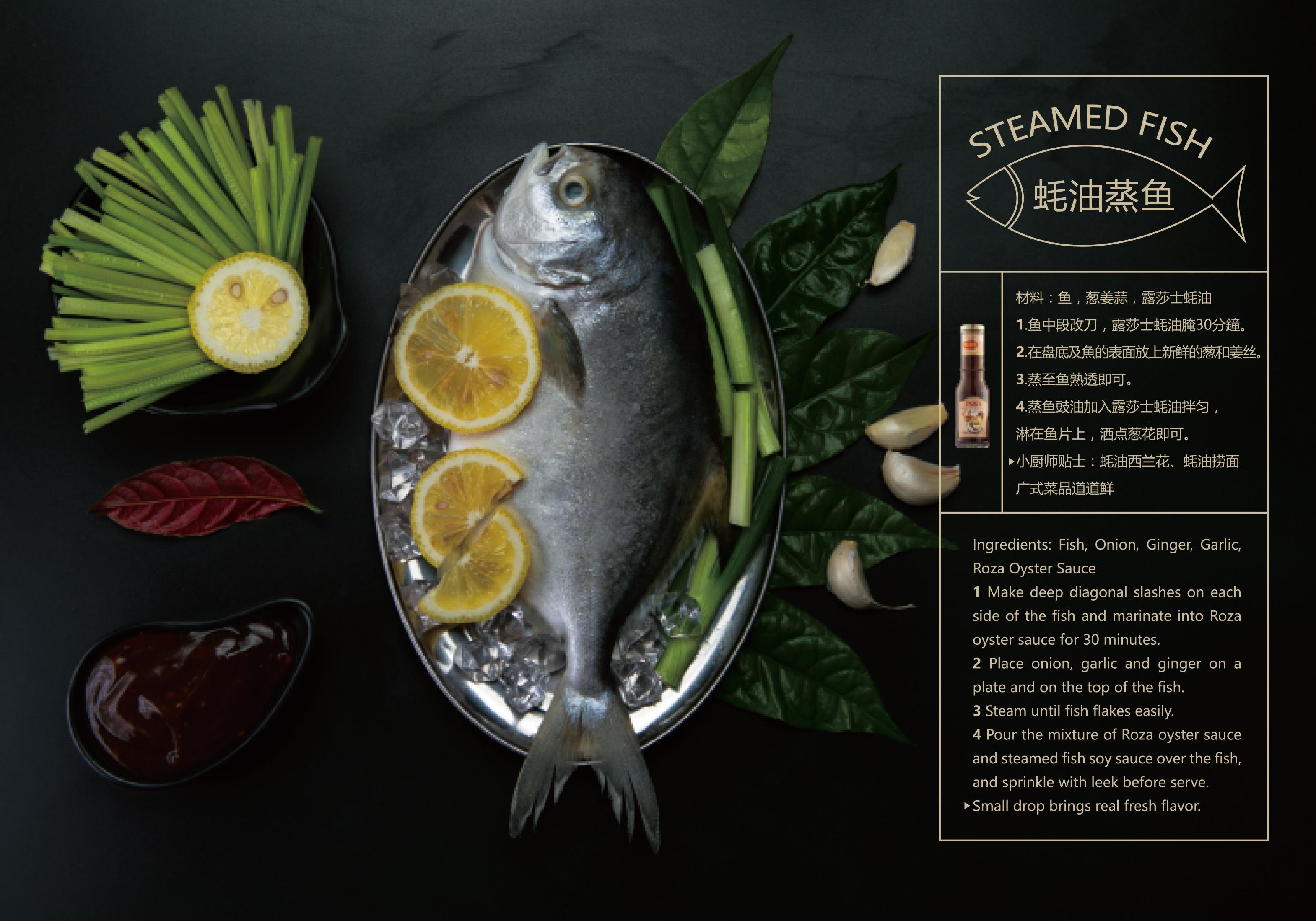 蚝油蒸鱼-露莎士食谱-拉面食堂-三吉食品天猫专营店
